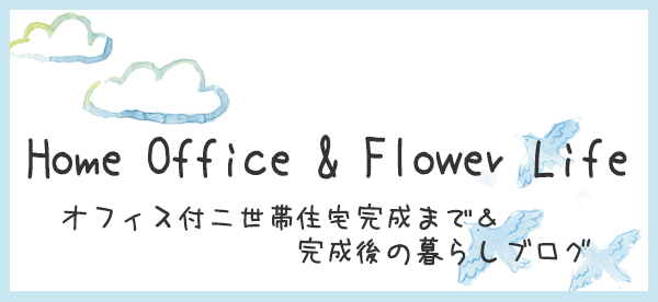 Home Office & Flower Life