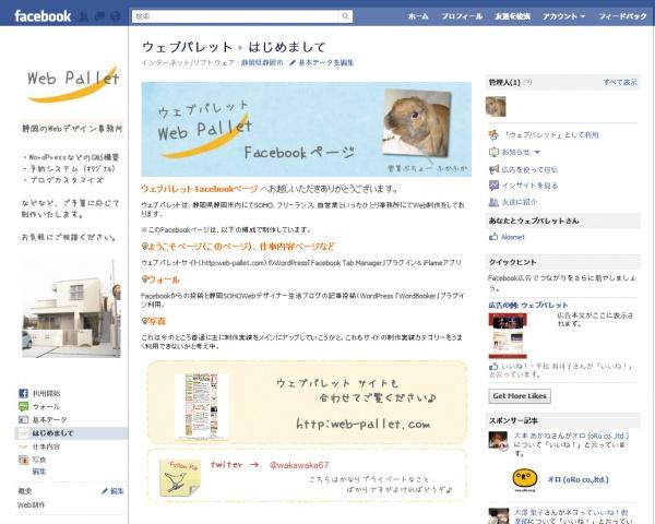 WordBookerプラグインでFacebookページのウォールに自動記事投稿&Facebook Tab Managerでページ連動