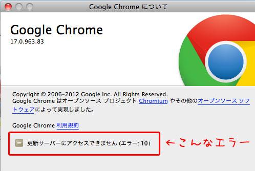 Chromeが毎回起動するたびに設定が全部初期に戻ってしまって困っていた話