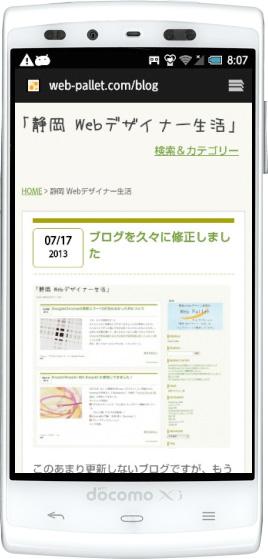 Androidアプリの実機テストが行える「Remote Testkit」が便利
