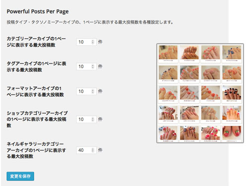 メモ:WordPressプラグイン Powerful Posts Per Page