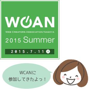 「WCAN 2015 Summer」参加してきました!