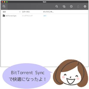 Dropboxを必要最低限にしてBitTorrent Syncに移行したらストレスフリーになって快適すぎる