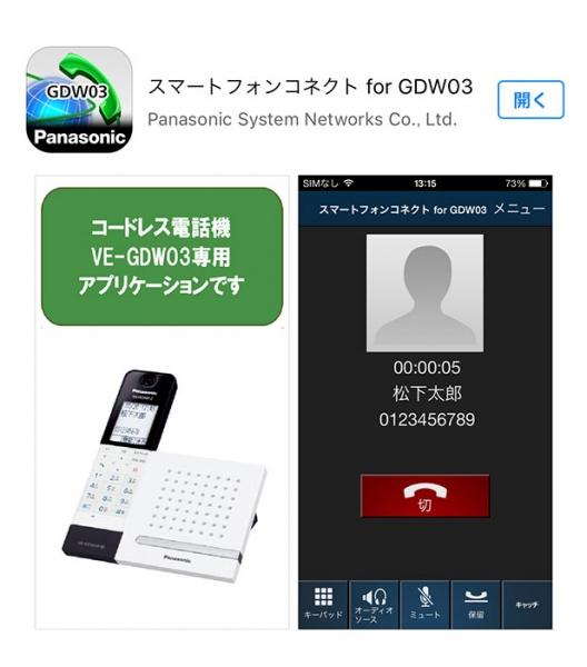 固定電話を新しくしてスマホ(iphone6sPlus)から固定電話をかけたりうけたりできるようにしてみたらいろいろ楽になった件