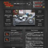 中古バイク買取サイト SUCCESS