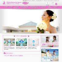 アロハネットワーク沖縄