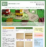 Happy woodオンラインショップサイト