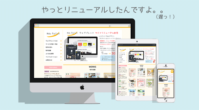 WordPressでスムーズリニューアル!