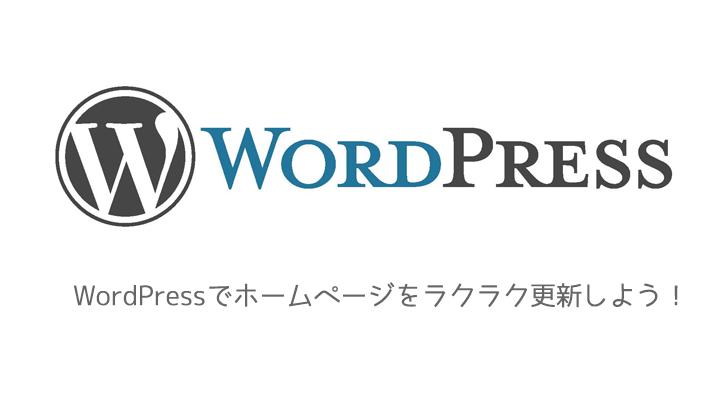 WordPressでホームページらくらく更新しよう!