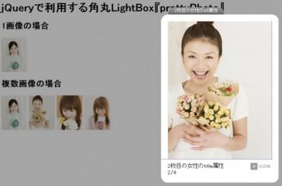 jQueryで利用する角丸LightBox『prettyPhoto』