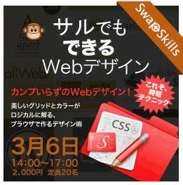 『サルでもできるウェブデザイン』SwapSkils参加してきます