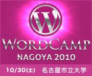 WordCamp Nagoya受付スタートしたようで