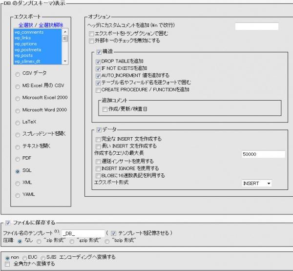 備忘録:エックスサーバー WordPress MySQL4→MySQL5移行方法