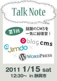 Talk Note イベント参加してきました