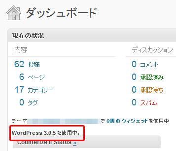 備忘録:WordPressのプラグインとかバージョンとかテーマとかの更新のお知らせを消す方法