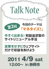 明日はTalk Note vol2
