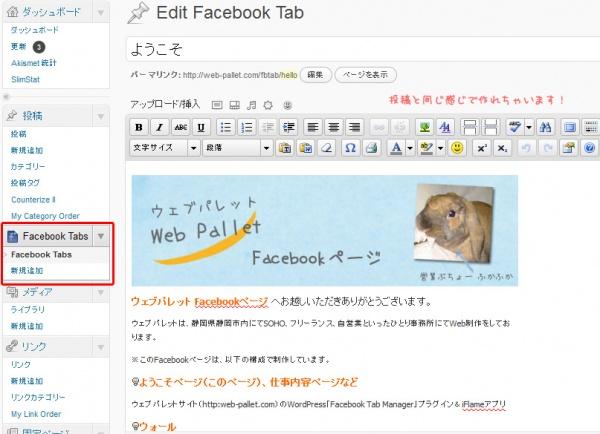 WordPressの管理画面からFacebookページを更新できちゃいます!