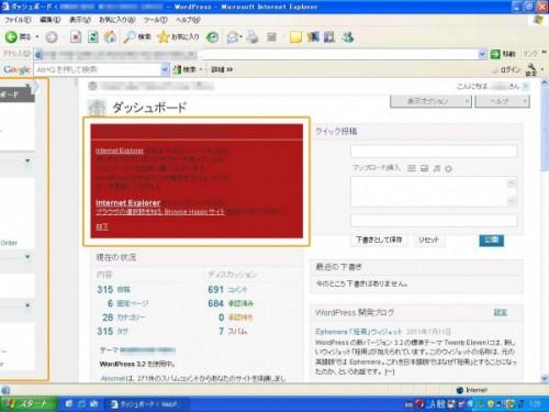 IE6 WordPress管理画面ダッシュボード