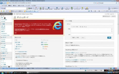 IE7 WordPress管理画面ダッシュボード