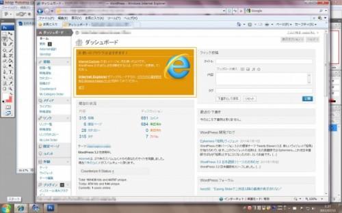 IE8 WordPress管理画面ダッシュボード