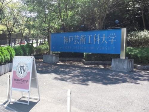 WordBench神戸会場 神戸産業工科大学