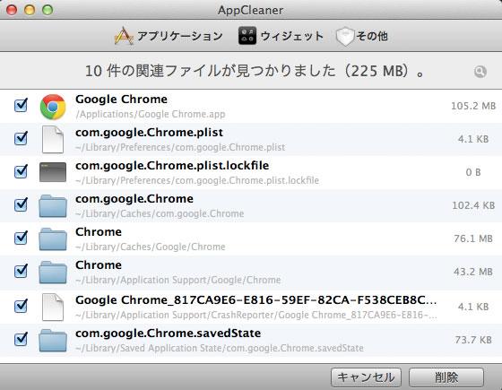 AppCleanerでGoogleChromeを検索