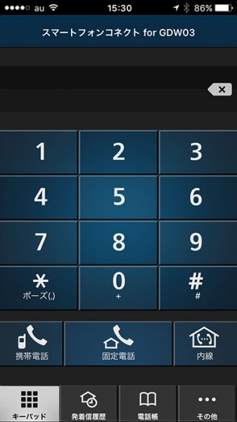 電話かける時の画面