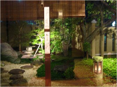 個室から見た庭