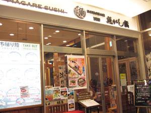 魚がし鮨 流れ鮨静岡石田店