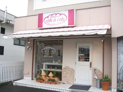 コータ・コート(cote a cote)