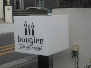 bougiee 看板
