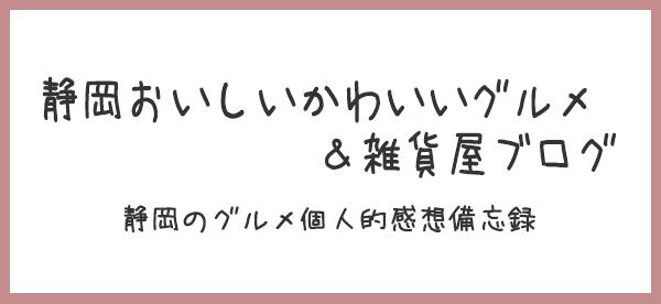 静岡おいしいかわいいグルメ&雑貨屋ブログ