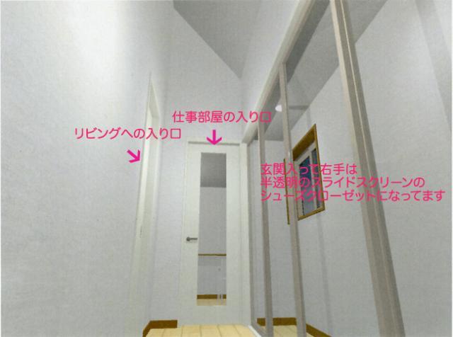 2階玄関入ってのイメージ図