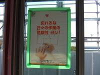 安全標語のポスター