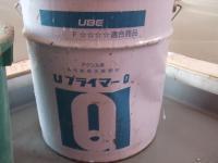 UプライマーQ