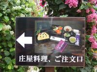 温室の中には庄屋料理(2500円)を食べる場所があります