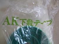 AK下敷テープと書いてあります。