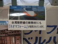 ネオマフォームは新幹線にも使われている