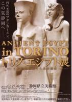 「トリノ・エジプト展」パンフレット