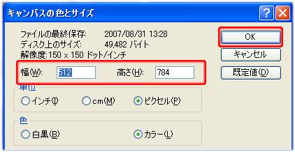 画像サイズ変更06