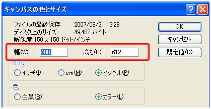 画像サイズ変更08