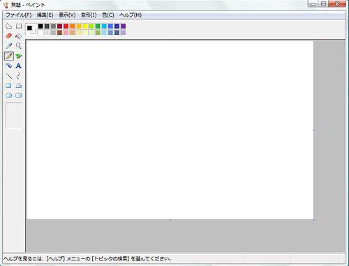画像サイズ変更Vista04