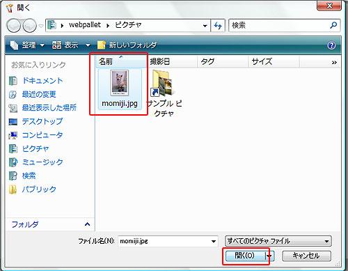 画像サイズ変更Vista06