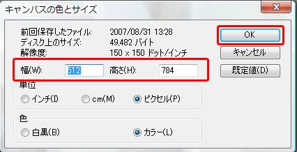 画像サイズ変更Vista08
