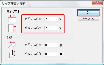 画像サイズ変更Vista10