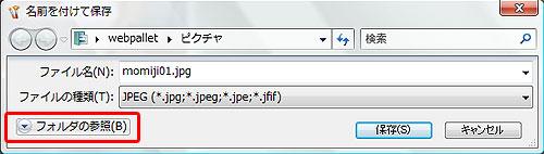 画像サイズ変更Vista14