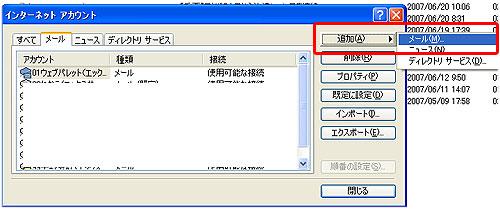 メールアカウント登録02