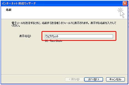 メールアカウント登録03