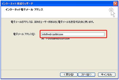 メールアカウント登録04