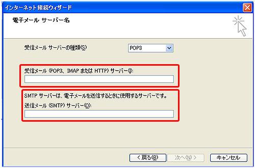 メールアカウント登録05